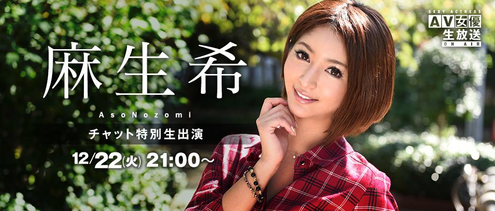 麻生希チャット特別生出演 DXLIVEで12/22 21:00から
