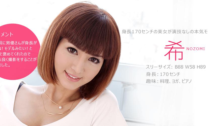 一本道人気シリーズ「モデルコレクション」に麻生希ちゃんが初登場!